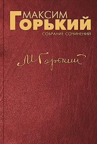 Максим Горький - Ответ А.А.Карелину