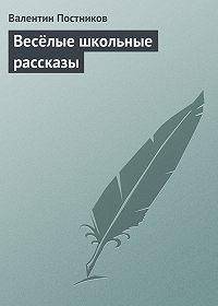 Валентин Постников -Весёлые школьные рассказы