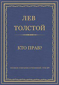 Лев Толстой -Полное собрание сочинений. Том 29. Произведения 1891–1894 гг. Кто прав?