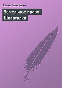Алена Титаренко -Земельное право. Шпаргалка