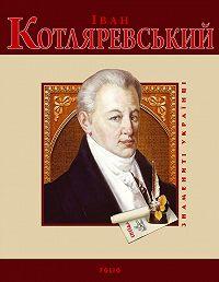 Т. М. Панасенко -Іван Котляревський