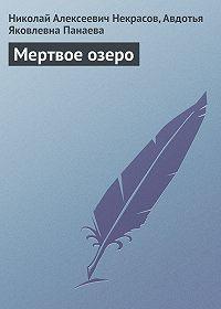 Николай Некрасов -Мертвое озеро