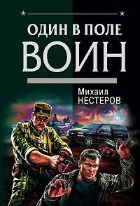 Михаил Нестеров - Один в поле воин