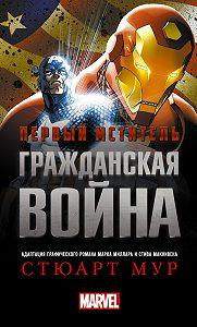 Стюарт Мур -Первый Мститель. Гражданская война