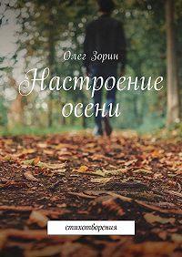 Олег Зорин -Настроение осени. Стихотворения
