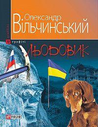Олександр Вільчинський -Льодовик