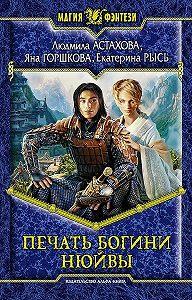 Екатерина Рысь -Печать богини Нюйвы