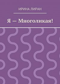 Ирина Лиран -Я– Многоликая!