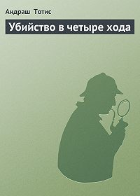 Андраш Тотис - Убийство в четыре хода
