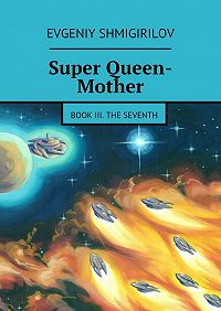 Evgeniy Shmigirilov -Super Queen-Mother. Book III. The Seventh