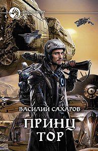 Василий Сахаров -Принц Тор