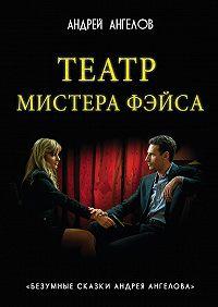 Андрей Ангелов -Театр мистера Фэйса