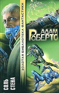 Адам Робертс -Стена
