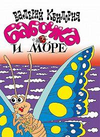 Валерий Квилория -Бабочка и море
