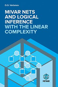 Олег Варламов -Mivar NETs and logical inference with the linear complexity