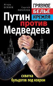 Сергей Почечуев, Игорь Осовин - Путин против Медведева – «схватка бульдогов под ковром»