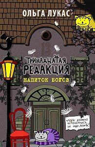 Ольга Лукас - Тринадцатая редакция. Напиток богов