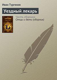 Иван Тургенев - Уездный лекарь