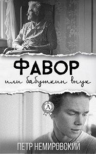 Петр Немировский -Фавор или бабушкин внук