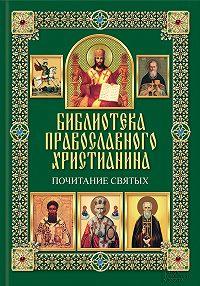 Павел Михалицын -Почитание святых