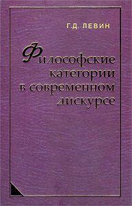 Григорий Дмитриевич Левин - Философские категории в современном дискурсе