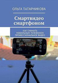 Ольга Татарникова -Смартвидео смартфоном