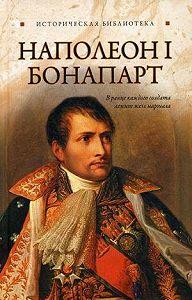 Глеб Благовещенский - Наполеон I Бонапарт