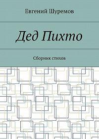 Евгений Шуремов -Дед Пихто. Сборник стихов