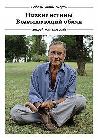 Андрей Кончаловский -Низкие истины. Возвышающий обман (сборник)