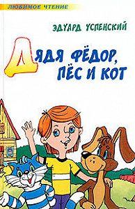 Эдуард Успенский - Дядя Федор, пес и кот (Авторский сборник)