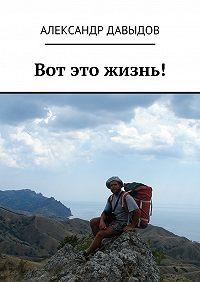 Александр Давыдов -Вот это жизнь!