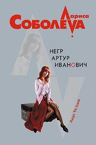 Лариса Соболева -Негр Артур Иванович