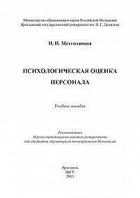 Наталья Николаевна Мехтиханова -Психологическая оценка персонала