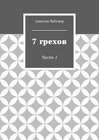 Анексия Лайтмер -7грехов. Часть1