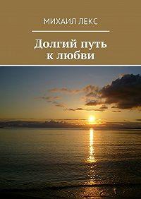 Михаил Лекс -Долгий путь клюбви