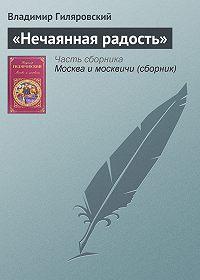 Владимир Гиляровский -«Нечаянная радость»
