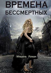 Мишель Роман -Времена Бессмертных