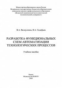 Валентина Валиуллина -Разработка функциональных схем автоматизации технологических процессов