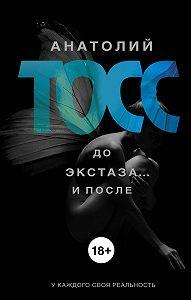 Анатолий Тосс -До экстаза… и после (сборник)