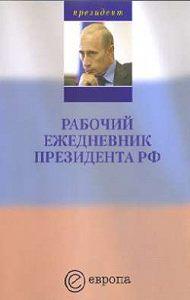 А.В. Шпунт -Рабочий ежедневник Путина. Выпуск 1