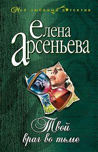 Елена Арсеньева -Твой враг во тьме