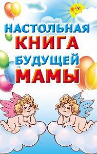 Мария Кановская - Настольная книга будущей мамы