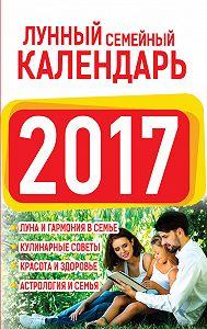 Нина Виноградова - Лунный семейный календарь 2017