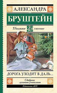 Александра Бруштейн -Дорога уходит в даль…