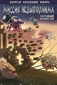 Владислав Картавцев - Миссия невыполнима (сборник)