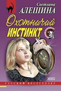 Светлана Алешина -Охотничий инстинкт (сборник)