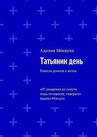 Адилия Моккули -Татьяниндень