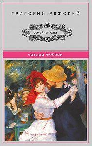 Григорий Ряжский -Четыре Любови (сборник)