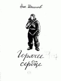 Николай Шпанов - Слепень
