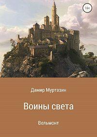 Дамир Муртазин -Воины света